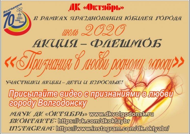 Признайтесь в любви родному городу Волгодонску