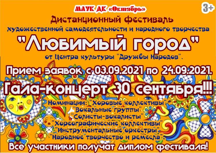 Дистанционный фестиваль художественной самодеятельности и народного творчества «Любимый город» от Центра культуры «Дружбы Народов»