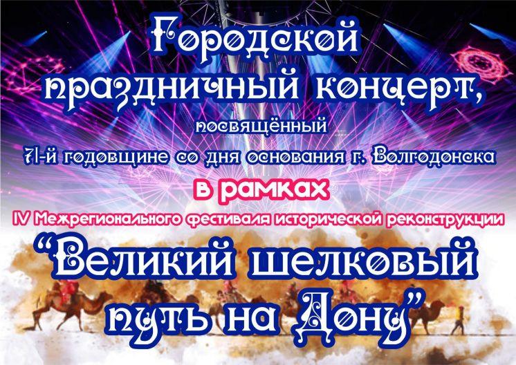 Городской праздничный концерт, посвящённый 71ой годовщине со дня основания города Волгодонска