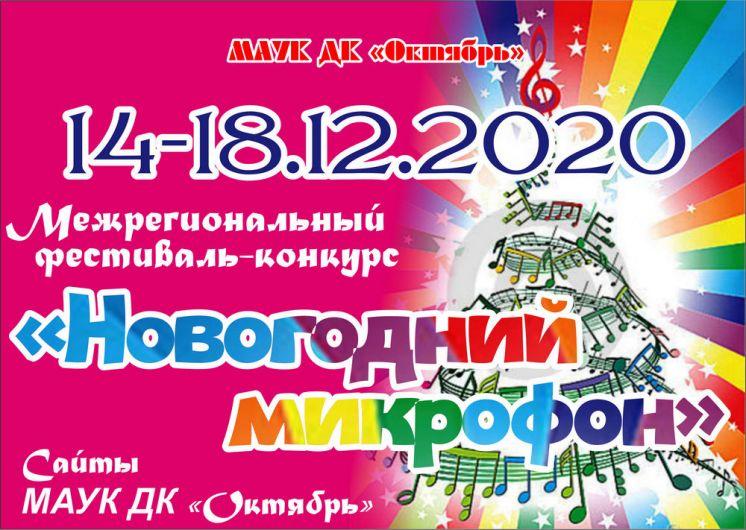 ПОЛОЖЕНИЕ о проведении Межрегионального фестиваля-конкурса «Новогодний микрофон»