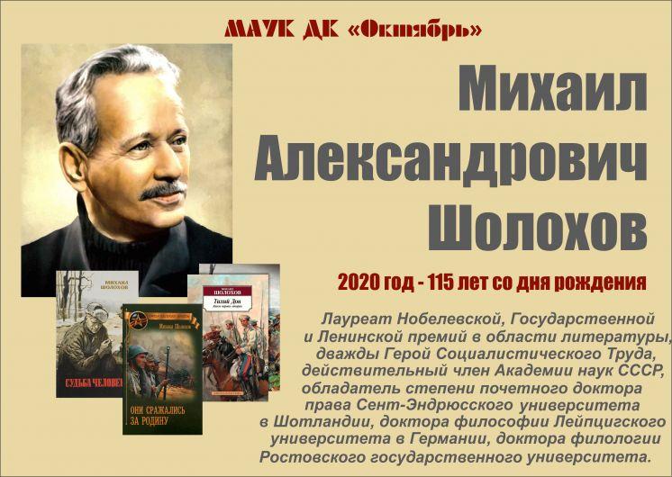 Воспоминания о Шолоховской весне