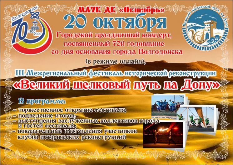 Городским праздничным концертом завершился III Межрегиональный фестиваль «Великий шелковый путь на Дону»