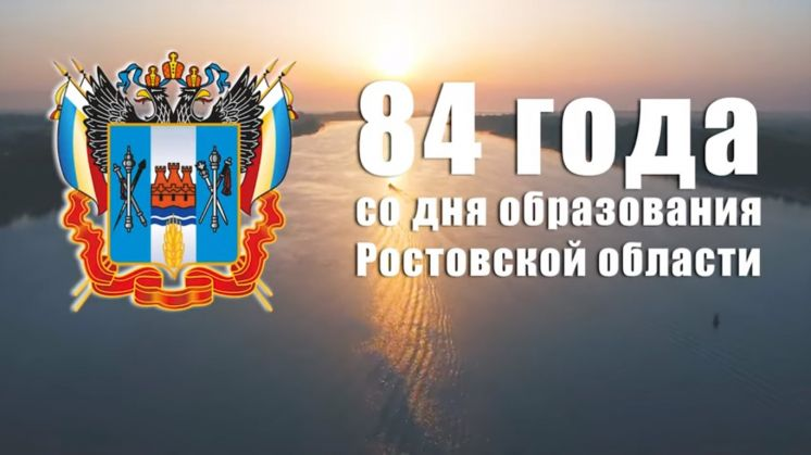 84 года со дня основания Ростовской области