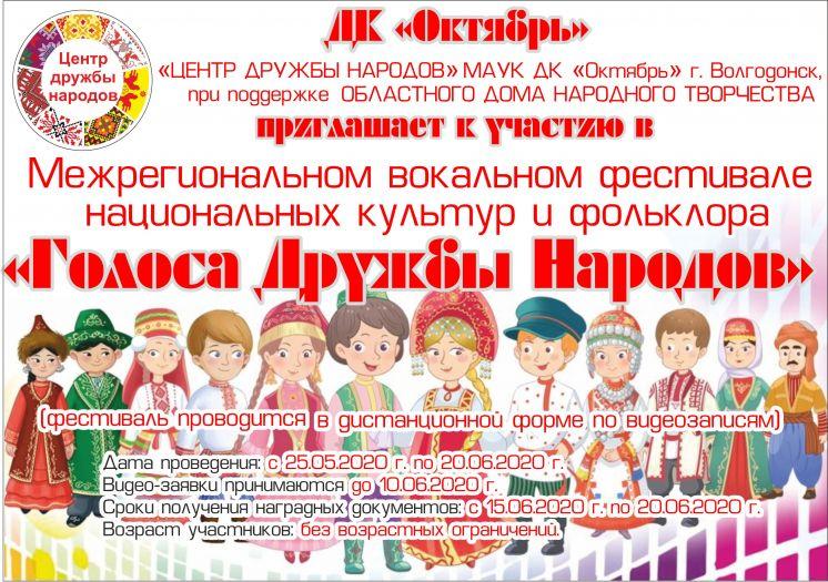 Межрегиональный вокальный фестиваль национальных культур и фольклора «Голоса дружбы народов»