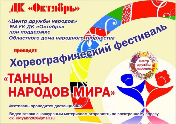 Положение о проведении Открытого Всероссийского хореографического фестиваля «ТАНЦЫ НАРОДОВ МИРА»