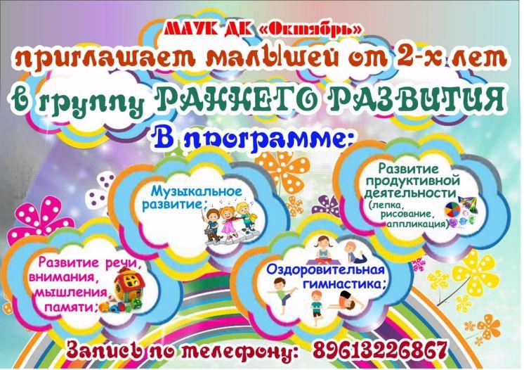 ДК «Октябрь» приглашает малышей в группу раннего развития
