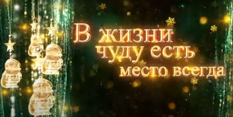 «Новый год к нам мчится». Новогодний «огонёк» ДК «Октябрь»
