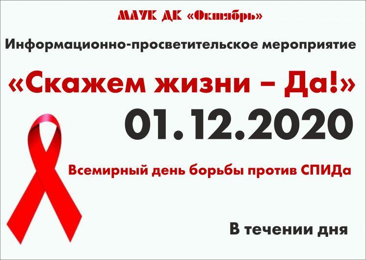 ДК «Октябрь» провел акцию, посвященную Всемирному дню борьбы со СПИДом