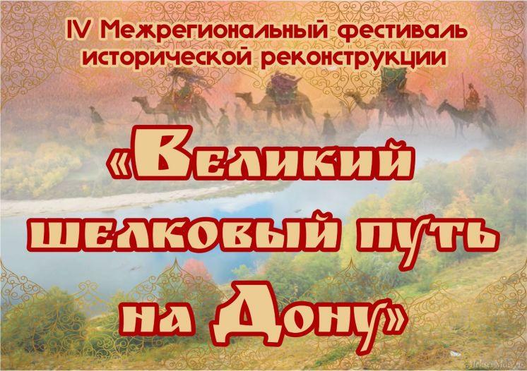 Отчет о проведении IV Межрегионального фестиваля исторической реконструкции «Великий шелковый путь на Дону»