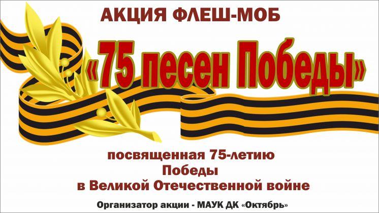 Флешмоб «75 песен Победы» дает старт