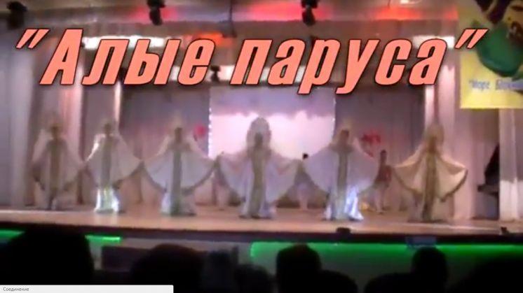 """Приглашение в народный ансамбль эстрадного танца """"Алые паруса"""""""