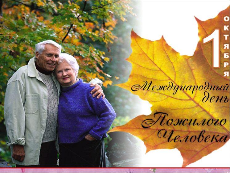 ДК «Октябрь» поздравляет старшее поколение с Международным днем пожилого человека