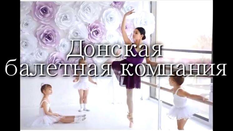 Приглашение в Донскую балетную компанию
